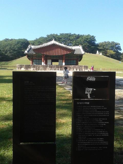王様の陵(景陵)