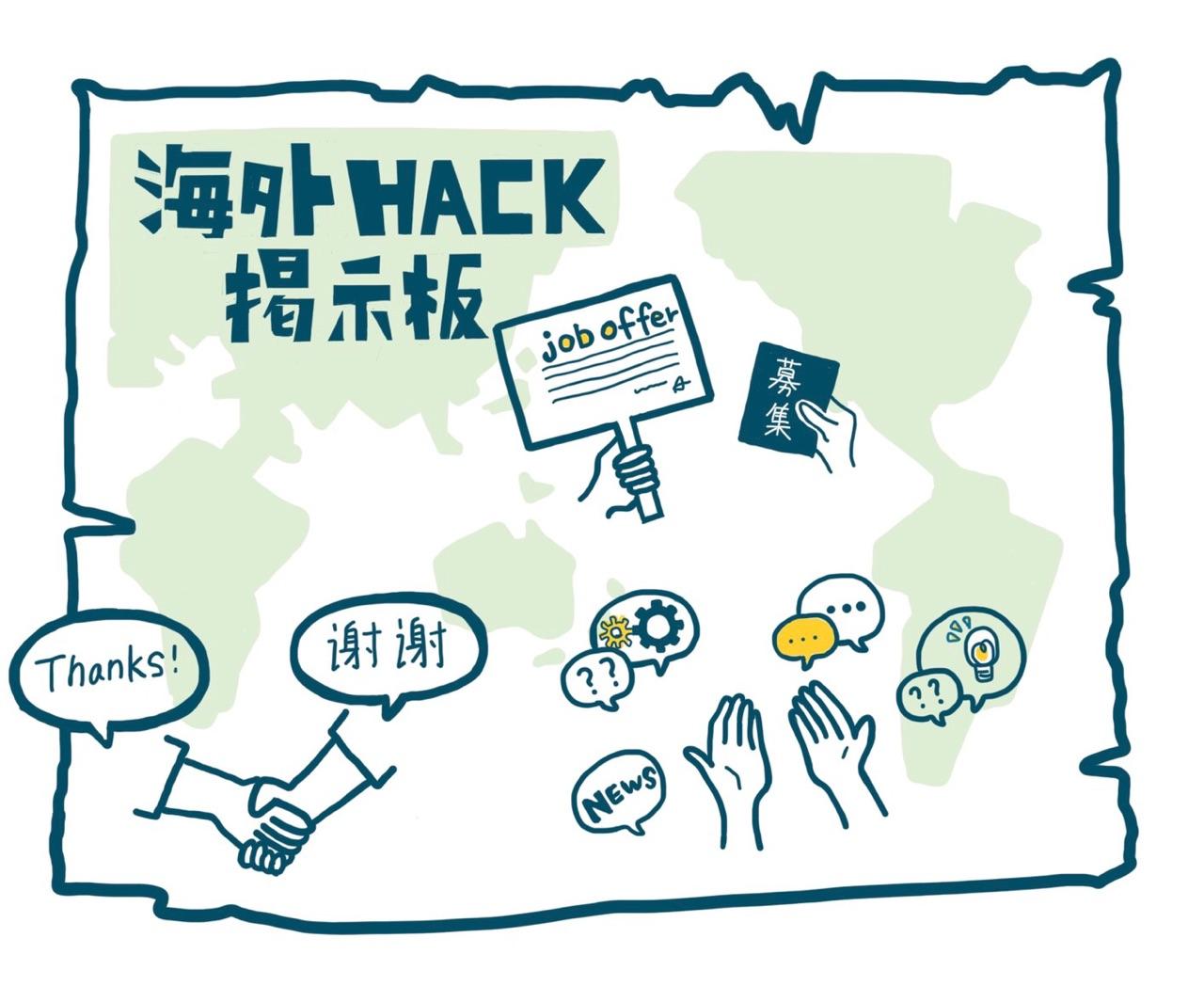 海外HACKマップ