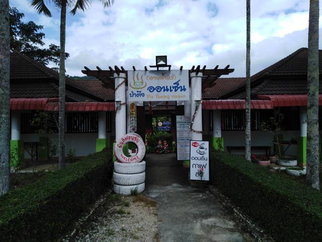 パートゥン温泉